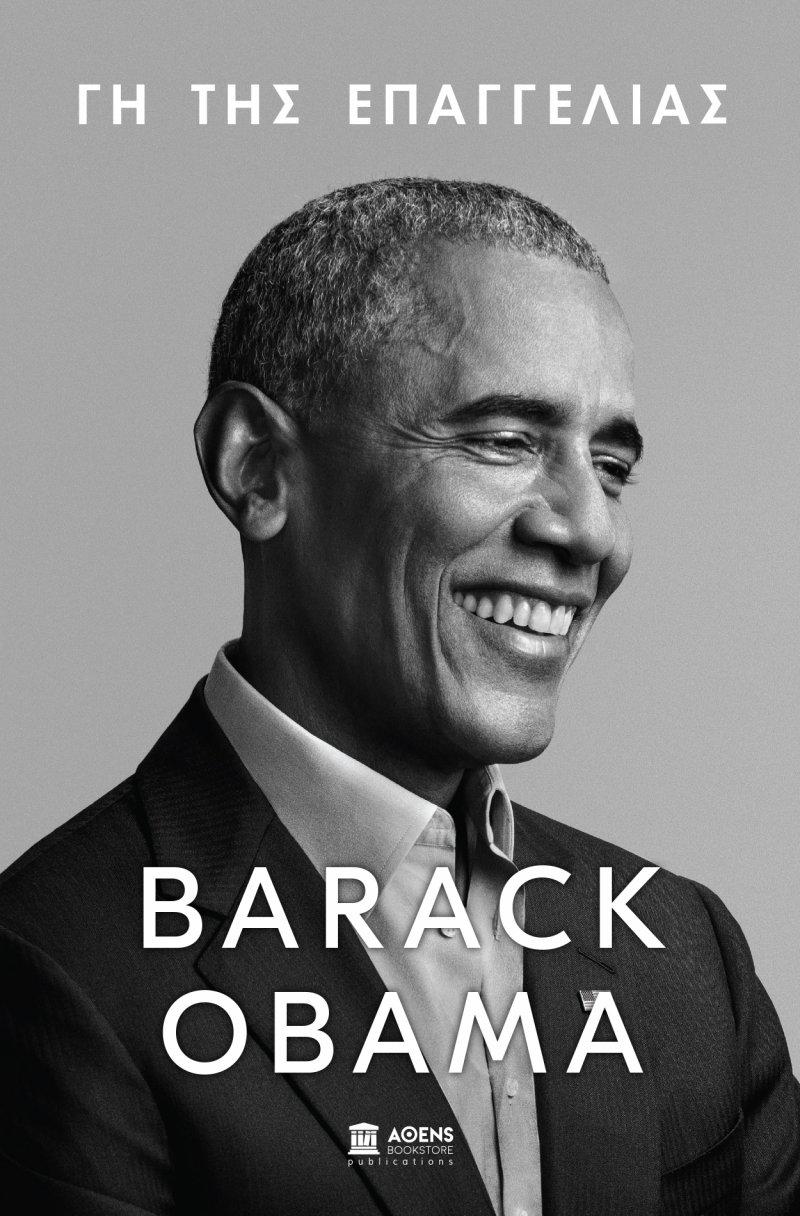 Η «Γη της Επαγγελίας» του Μπαράκ Ομπάμα έρχεται στις 17 Νοεμβρίου