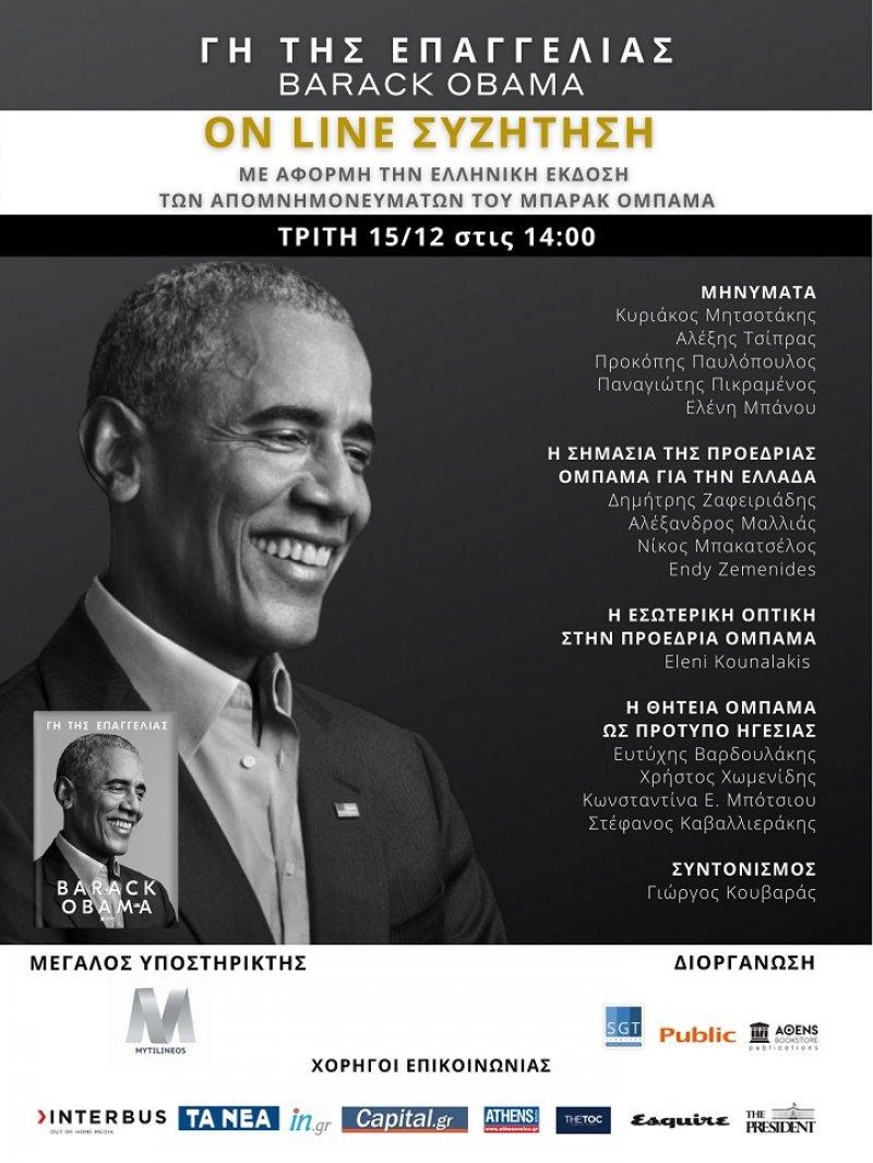 On Line παρουσίαση του βιβλίου του Μπ. Ομπάμα «Γη της Επαγγελίας»